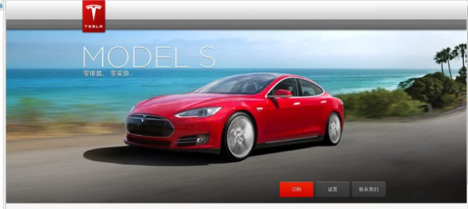 tesla website