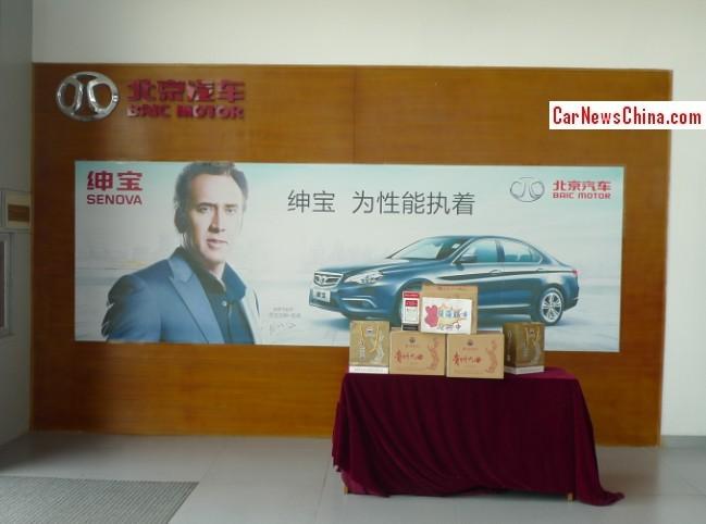 beijing-auto-dealer-8