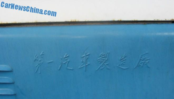 liberation-water-truck-china-4