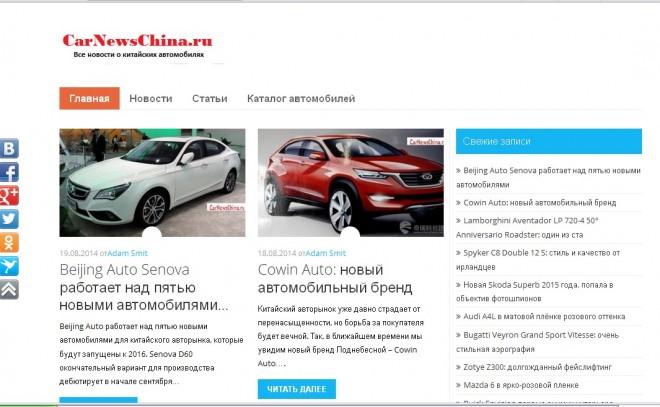 CarNewsChina.ru is Stealing Content