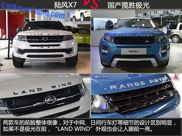 landwind-x7-vs-range-2