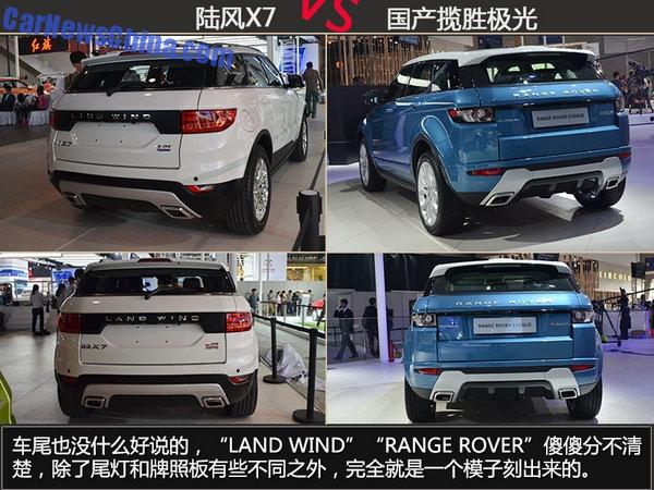 landwind-x7-vs-range-6