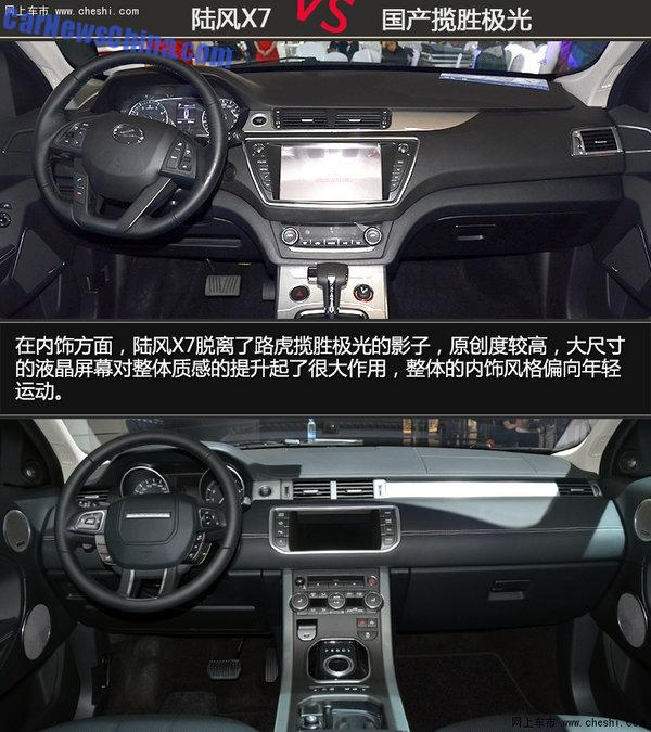 landwind-x7-vs-range-8