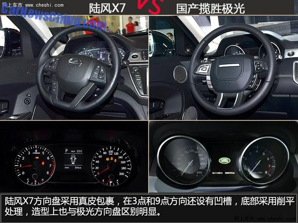 landwind-x7-vs-range-9