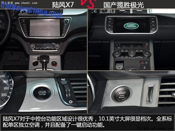 landwind-x7-vs-range-9a