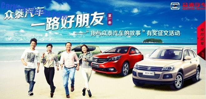 Zotye to launch two new SUV's on the Chinese auto market