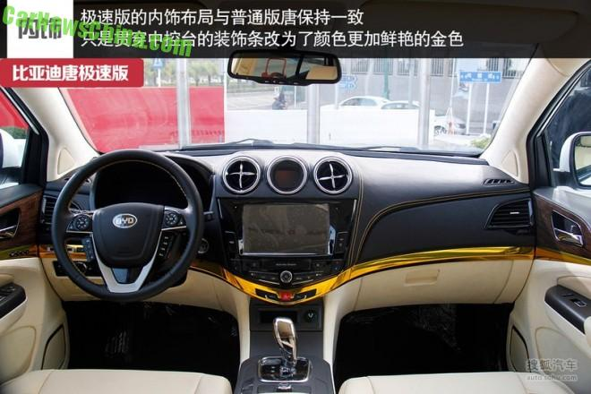 byd-tang-ultimate-1-1a