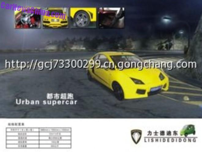 leshidedidong-urban-supercar-china-6
