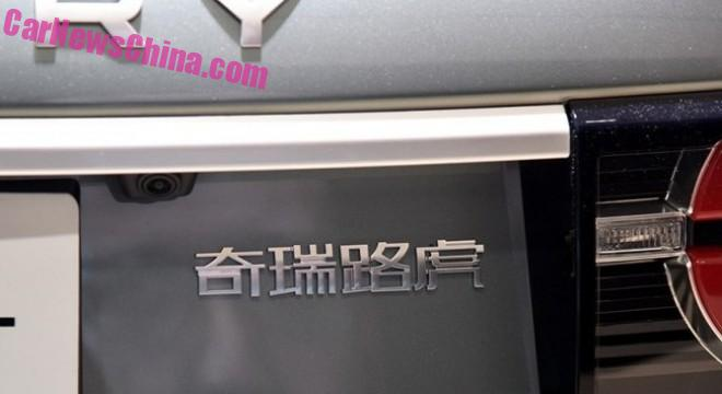 chery-discovery-4