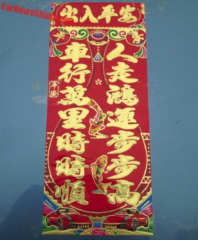 good-luck-china-5