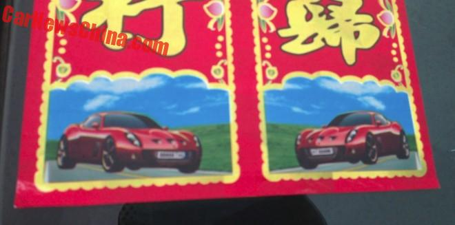 good-luck-china-7