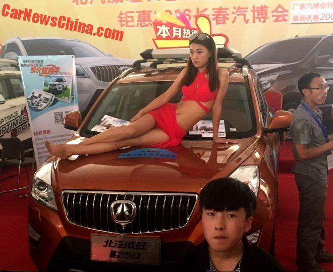 Work Report: A Visit To The Changchun International Auto Show Part 3