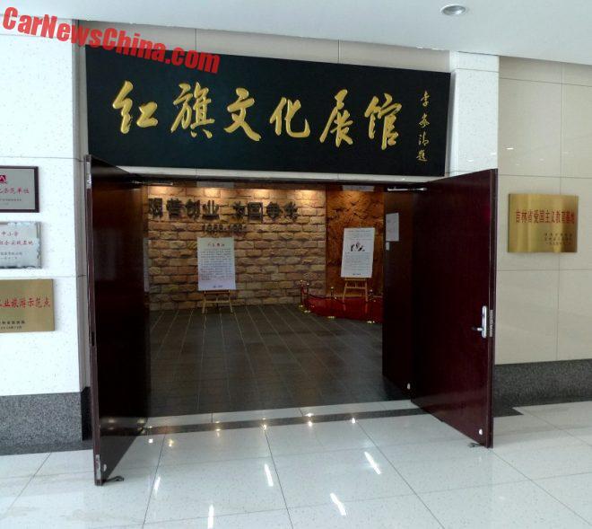 hongqi museum 1-2